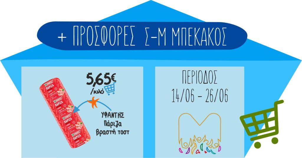 MPEKAKOS002
