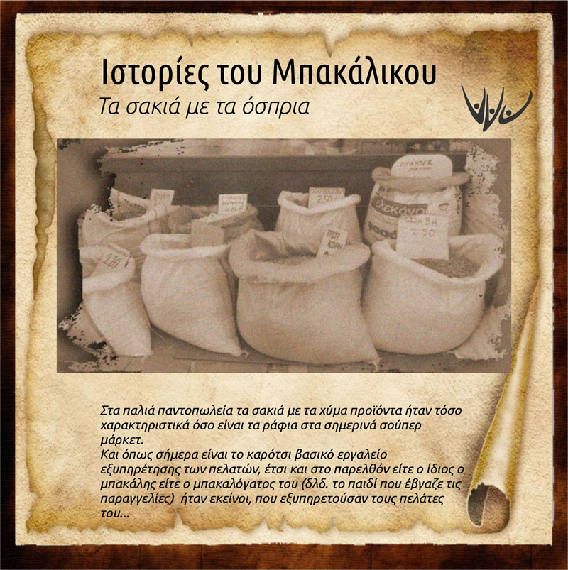 Read more about the article Τα σακιά με τα χύμα